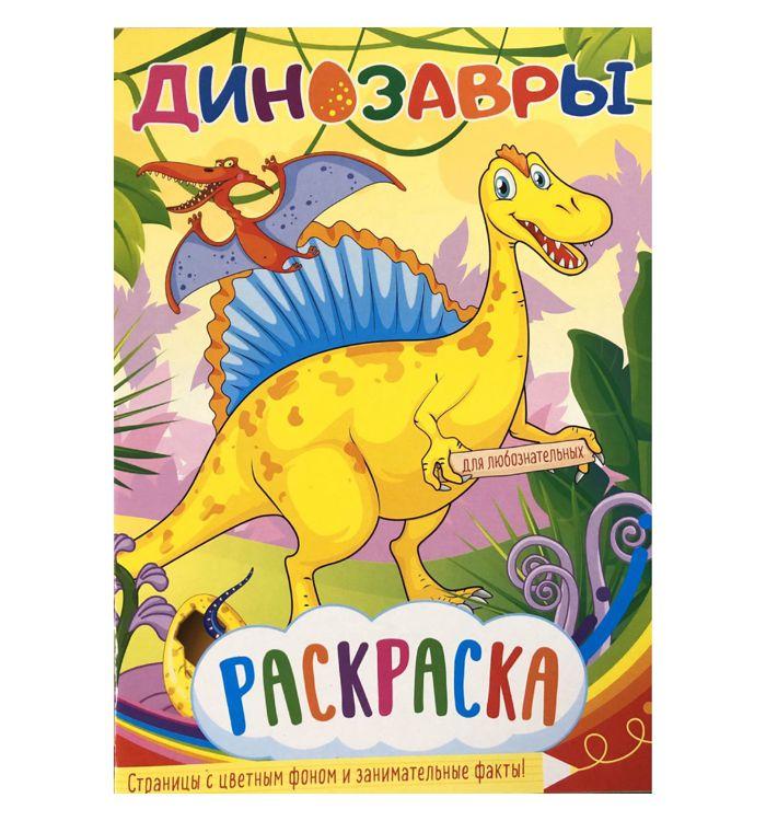 """Раскраска, А4, 8л, цветной фон на каждой странице, ассорти, """"Научпоп. Динозавры"""", ПолиПринт от магазина Альфанит в Кунгуре"""