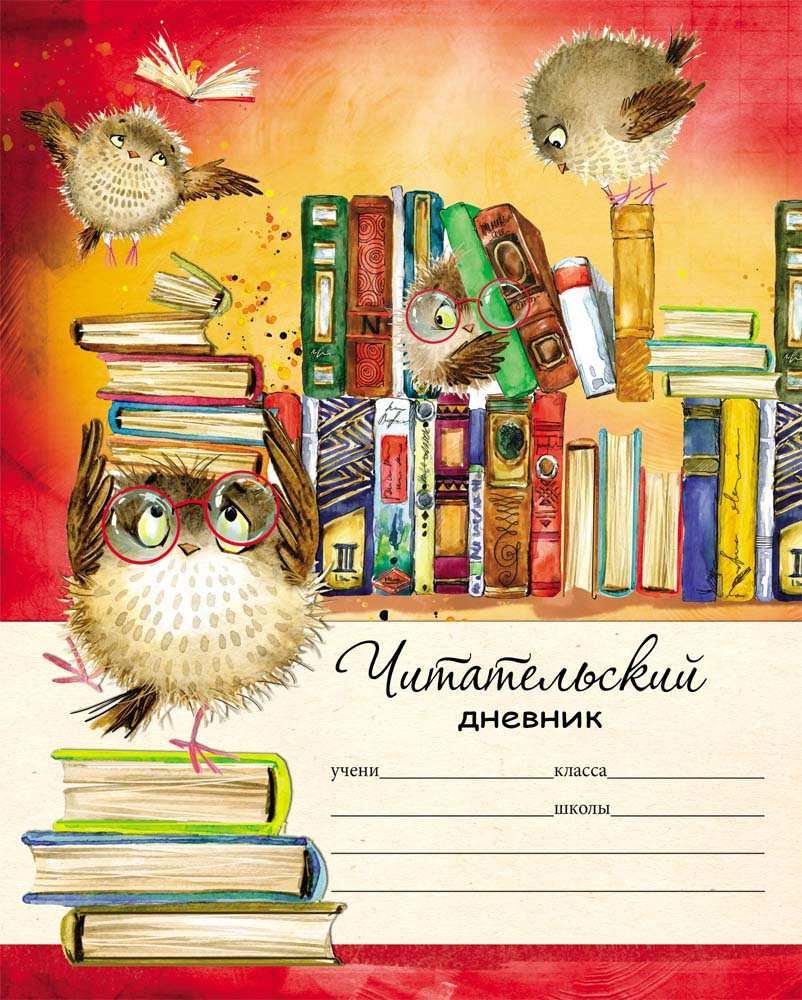 картинки к супер читательского дневника участвуйте